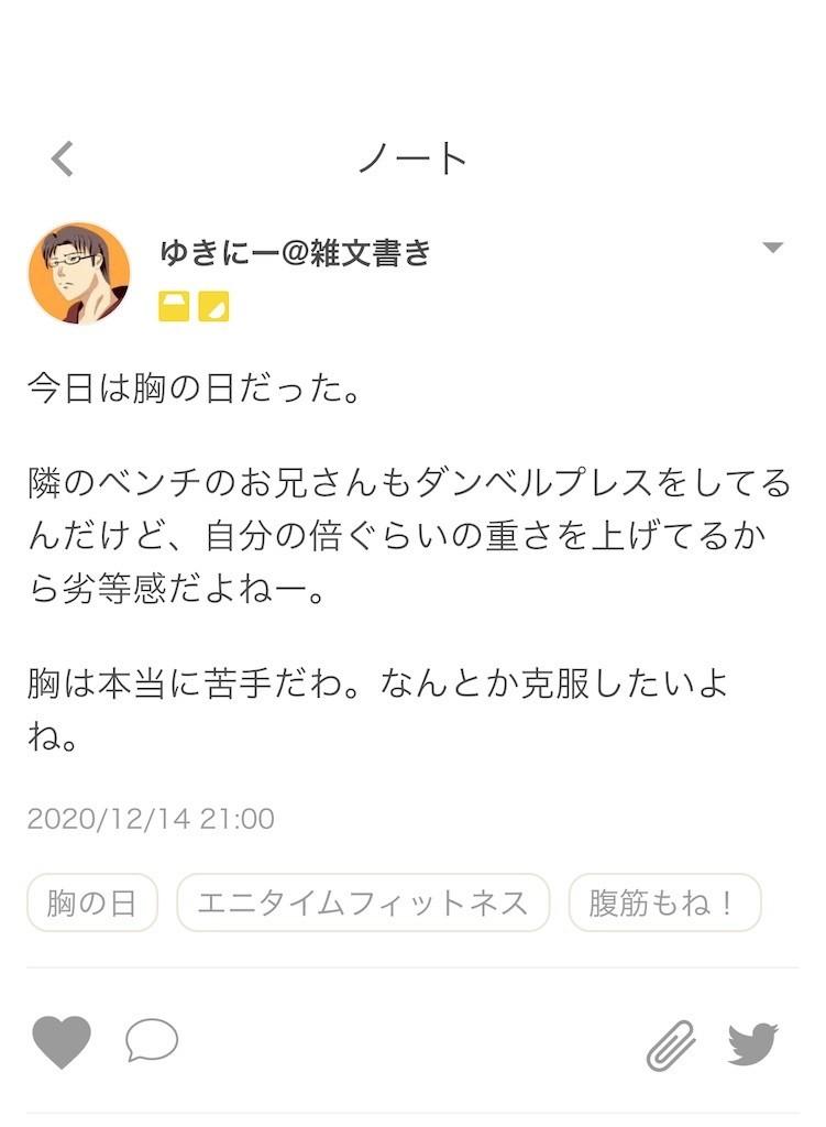 f:id:yuki_2021:20201214210416j:plain