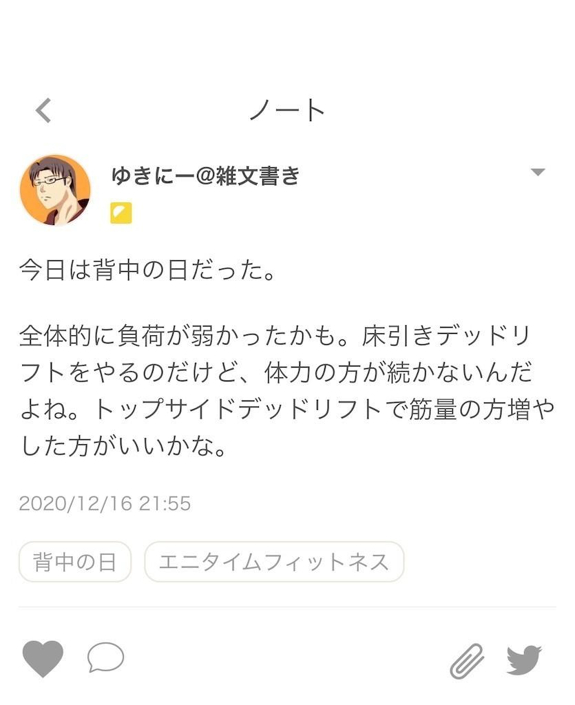 f:id:yuki_2021:20201216220006j:plain