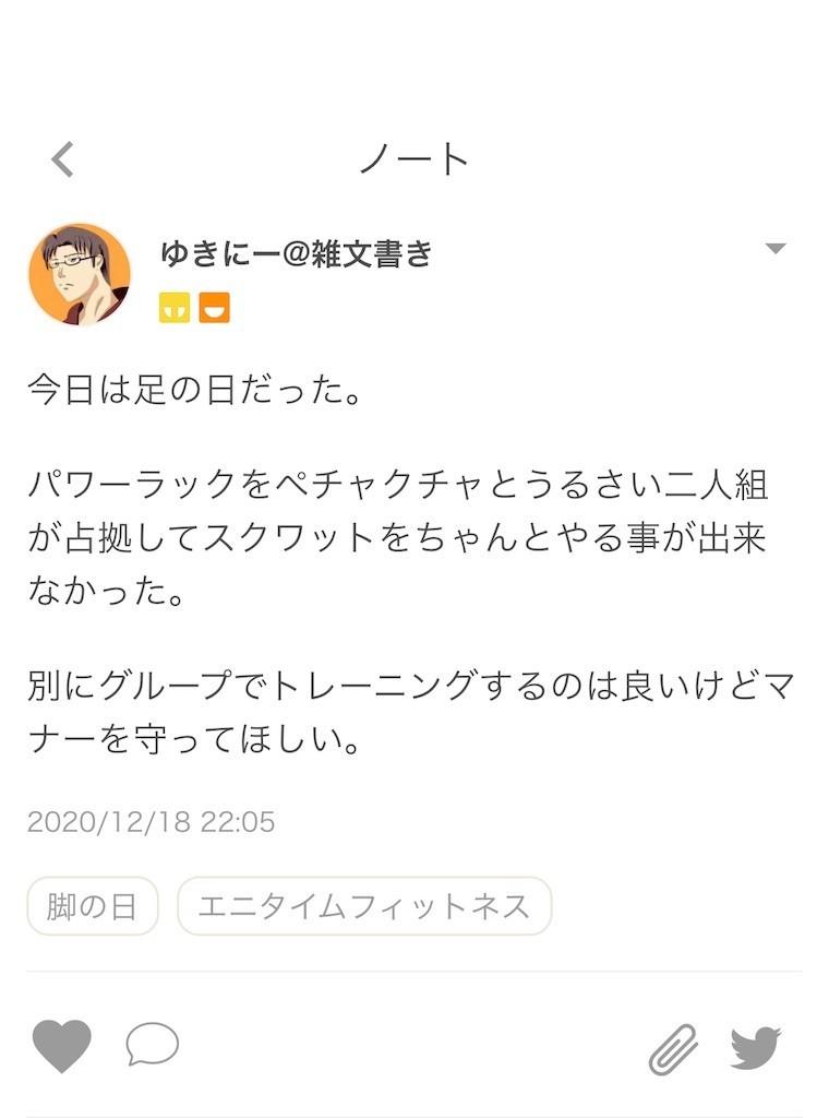 f:id:yuki_2021:20201218220726j:plain