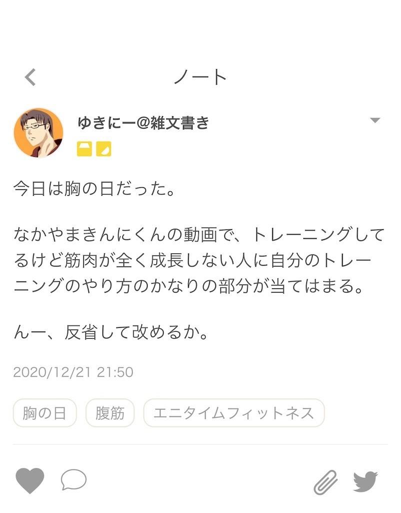 f:id:yuki_2021:20201221215229j:plain