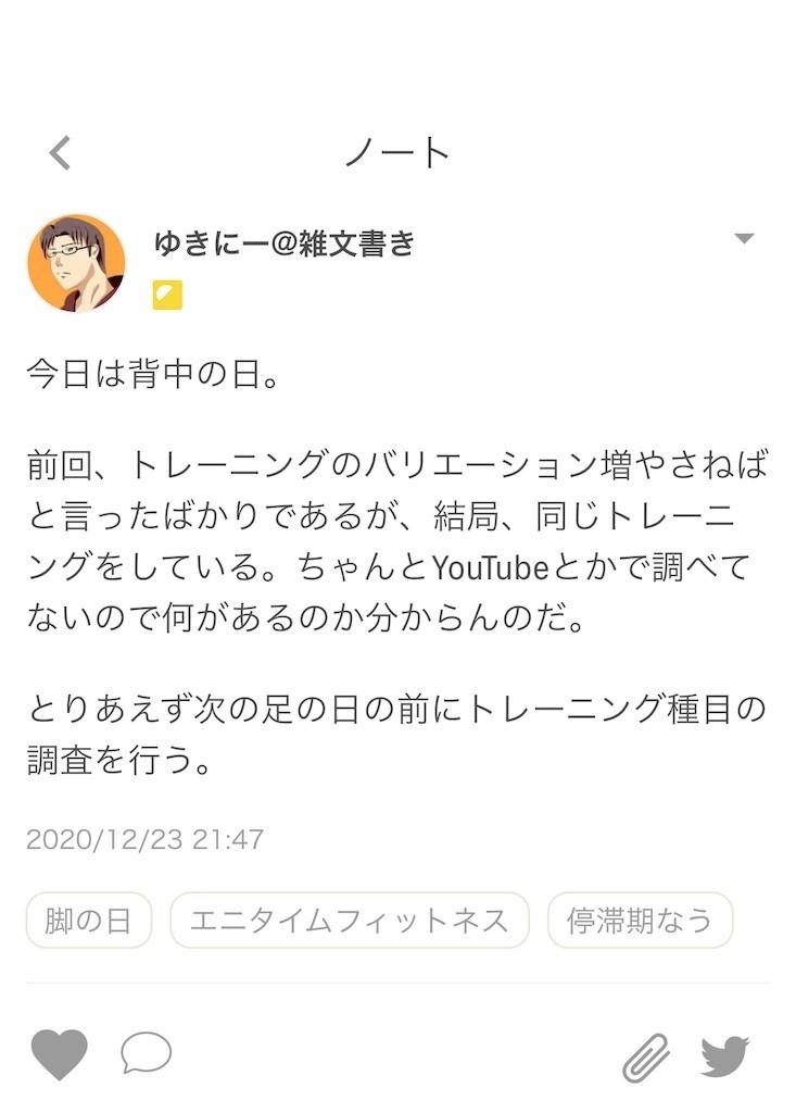 f:id:yuki_2021:20201223214908j:plain