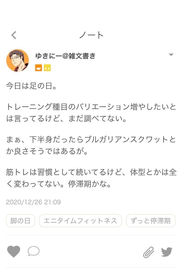 f:id:yuki_2021:20201226211216j:plain