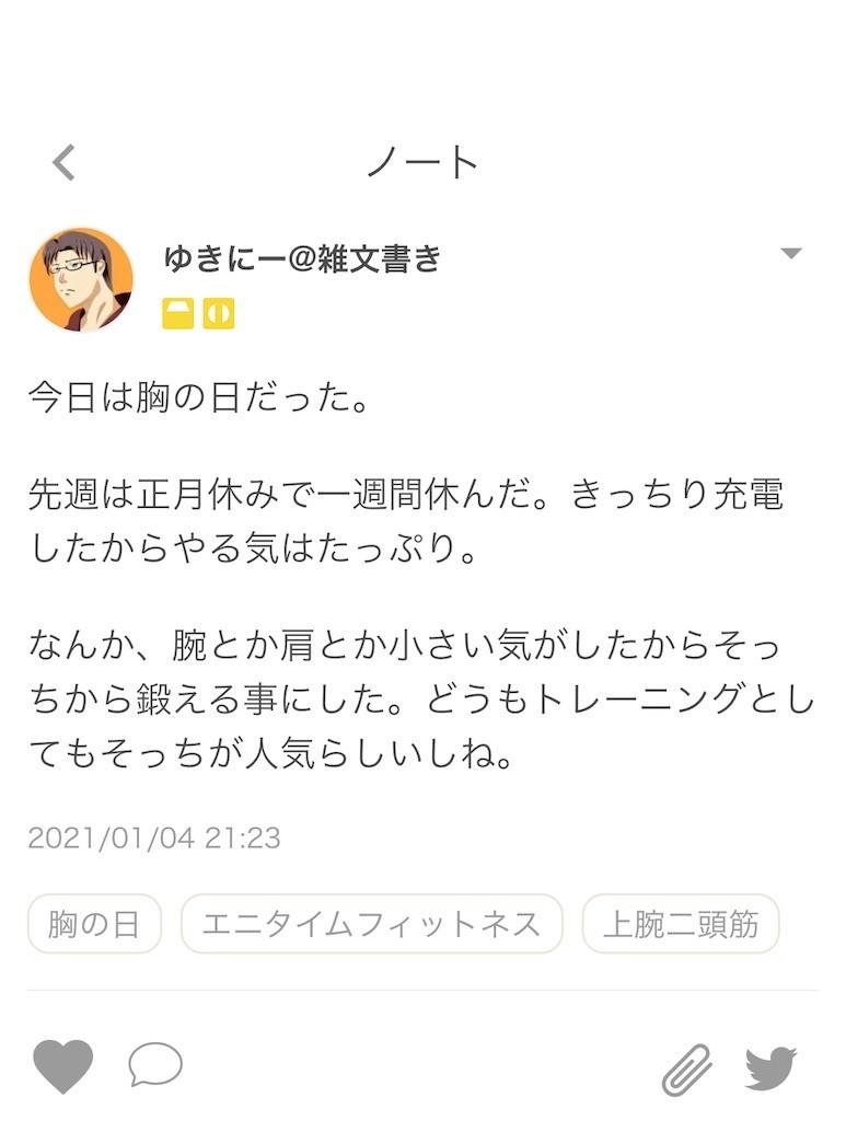 f:id:yuki_2021:20210104212610j:plain