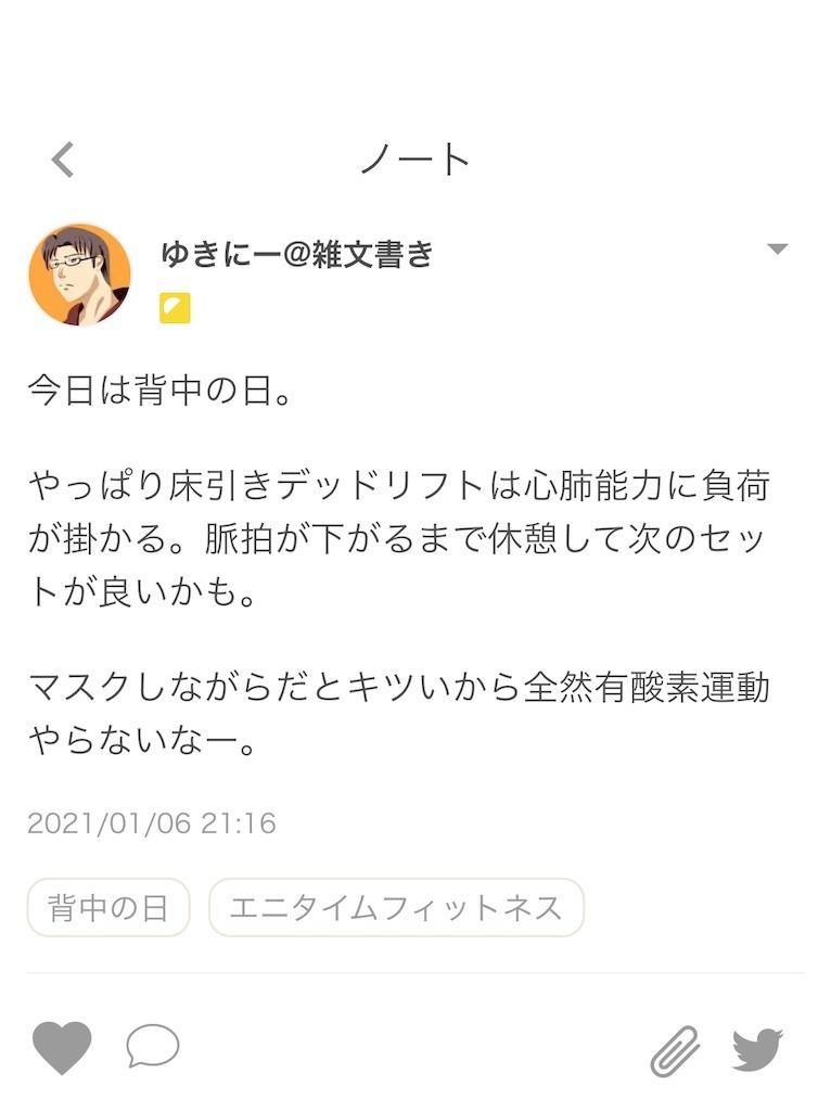 f:id:yuki_2021:20210106211735j:plain
