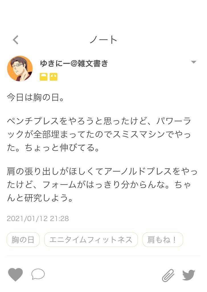 f:id:yuki_2021:20210112213033j:plain