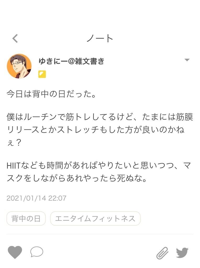 f:id:yuki_2021:20210114220923j:plain