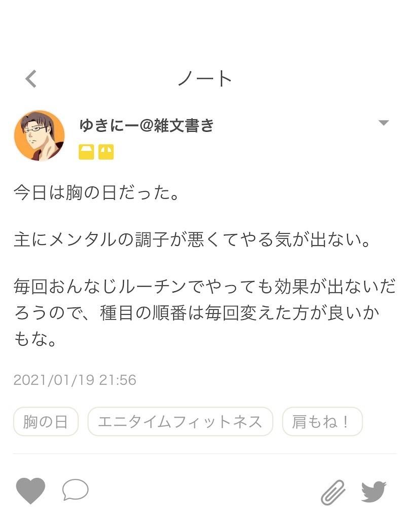 f:id:yuki_2021:20210119215718j:plain
