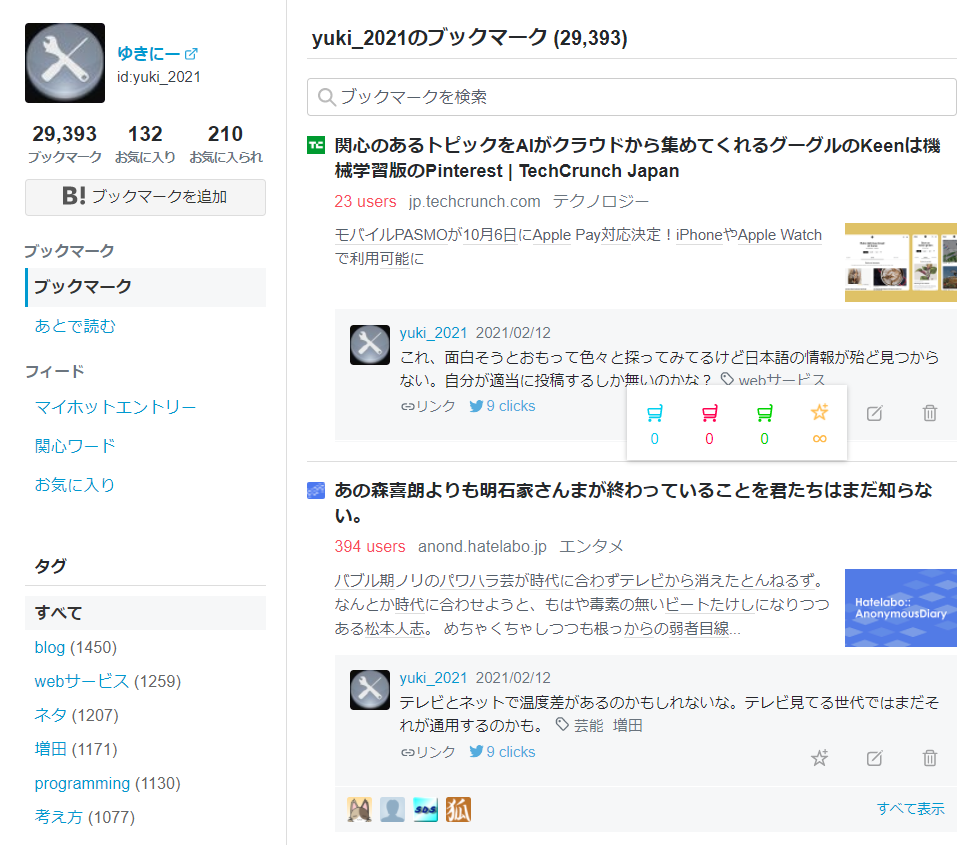 f:id:yuki_2021:20210212224030p:plain