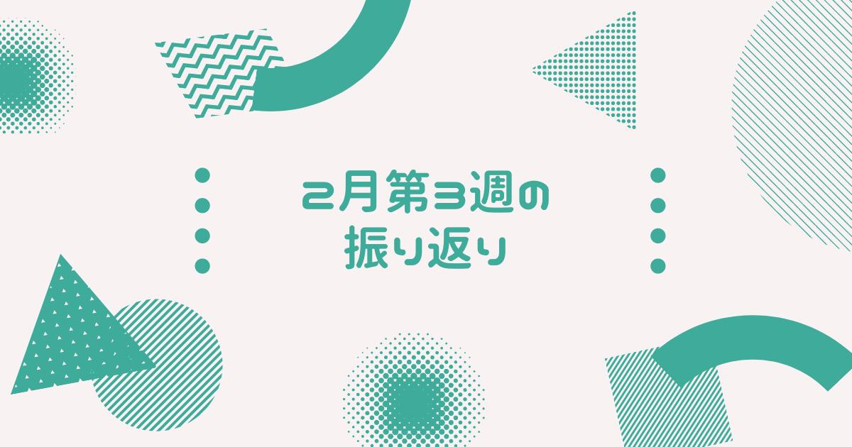 f:id:yuki_2021:20210220171527p:plain