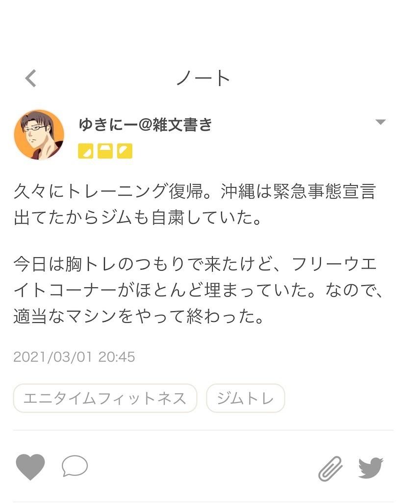 f:id:yuki_2021:20210301204638j:plain