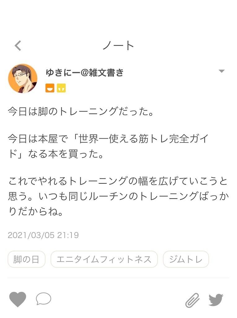 f:id:yuki_2021:20210305212039j:plain