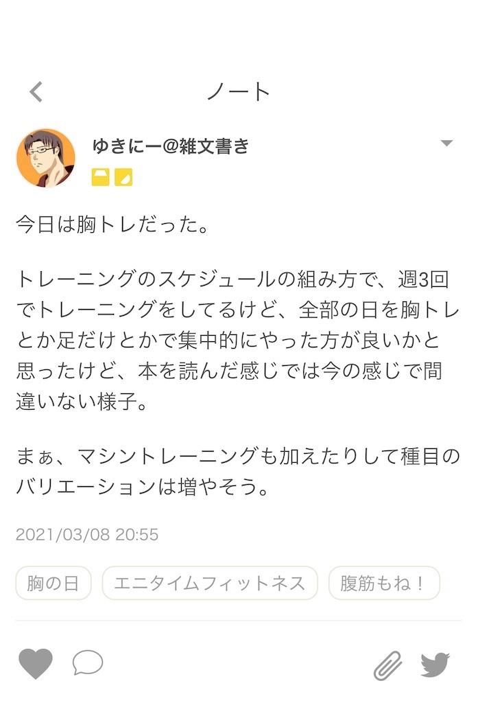 f:id:yuki_2021:20210308205646j:plain