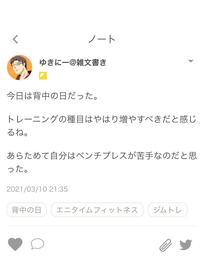 f:id:yuki_2021:20210310213636j:plain