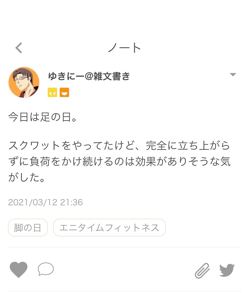 f:id:yuki_2021:20210312213741j:plain