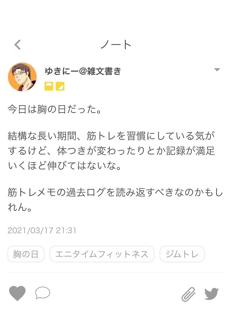 f:id:yuki_2021:20210317213547j:plain