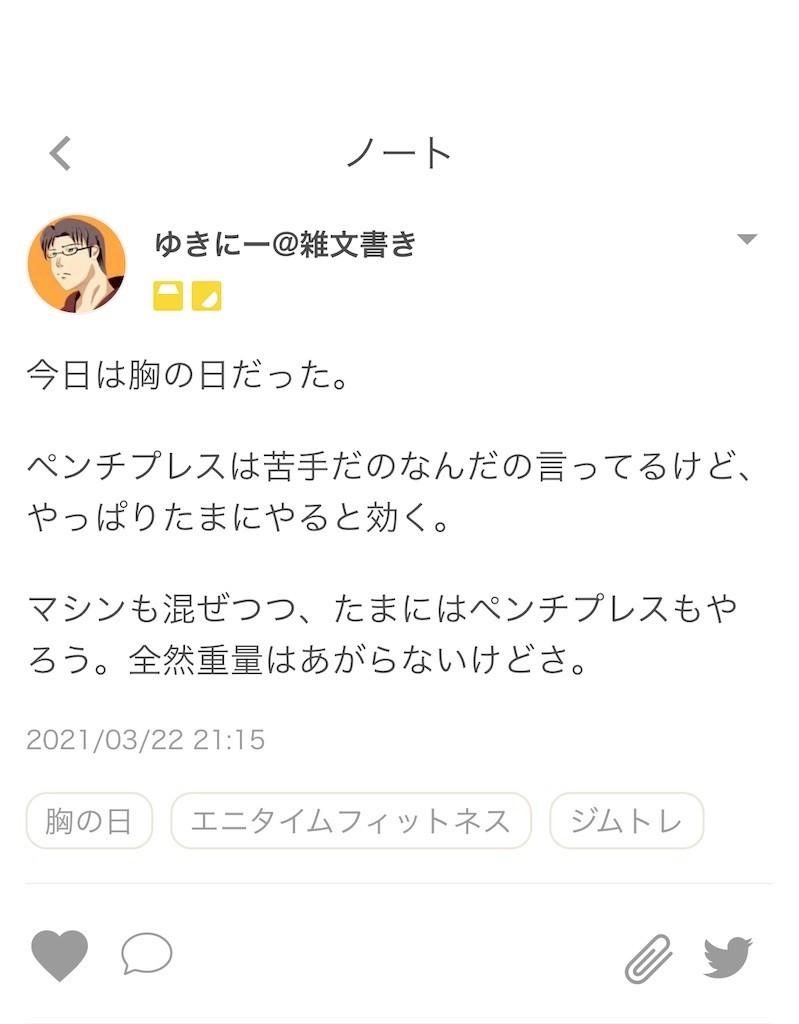 f:id:yuki_2021:20210322211731j:plain