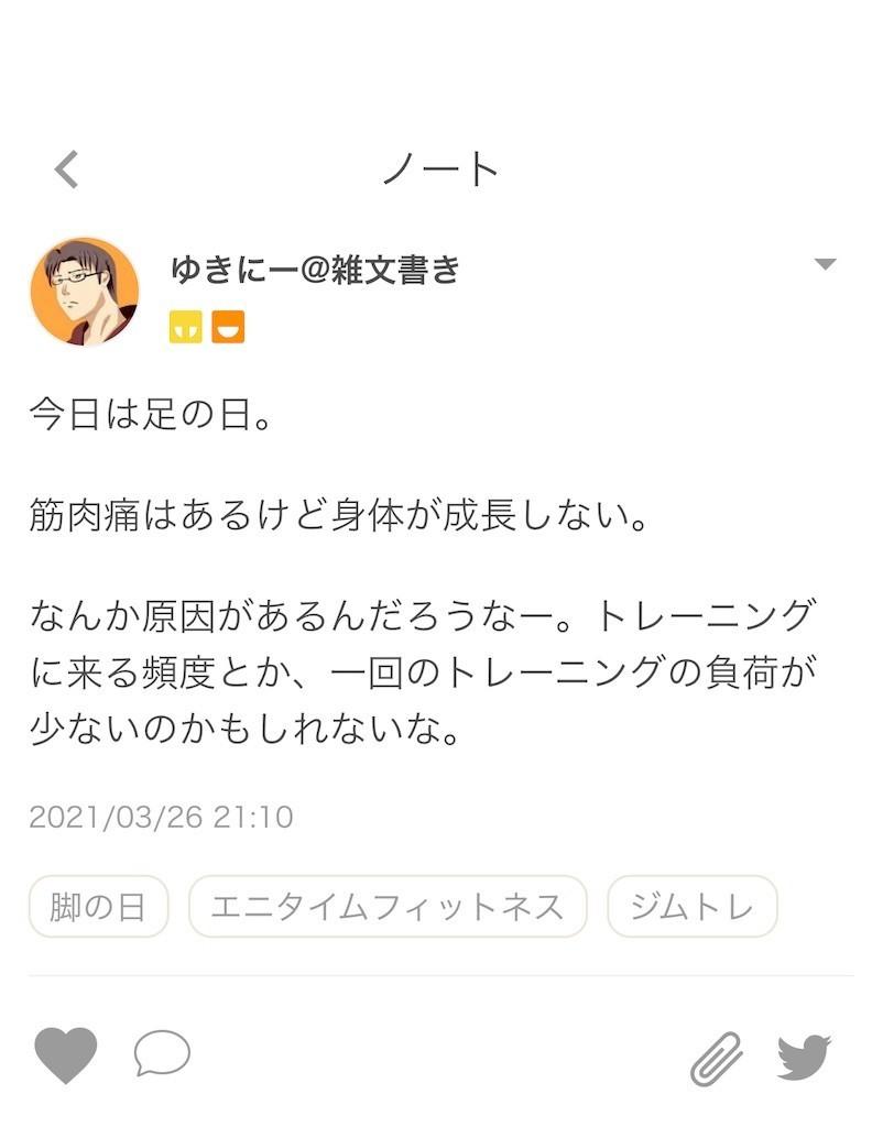 f:id:yuki_2021:20210326211157j:plain