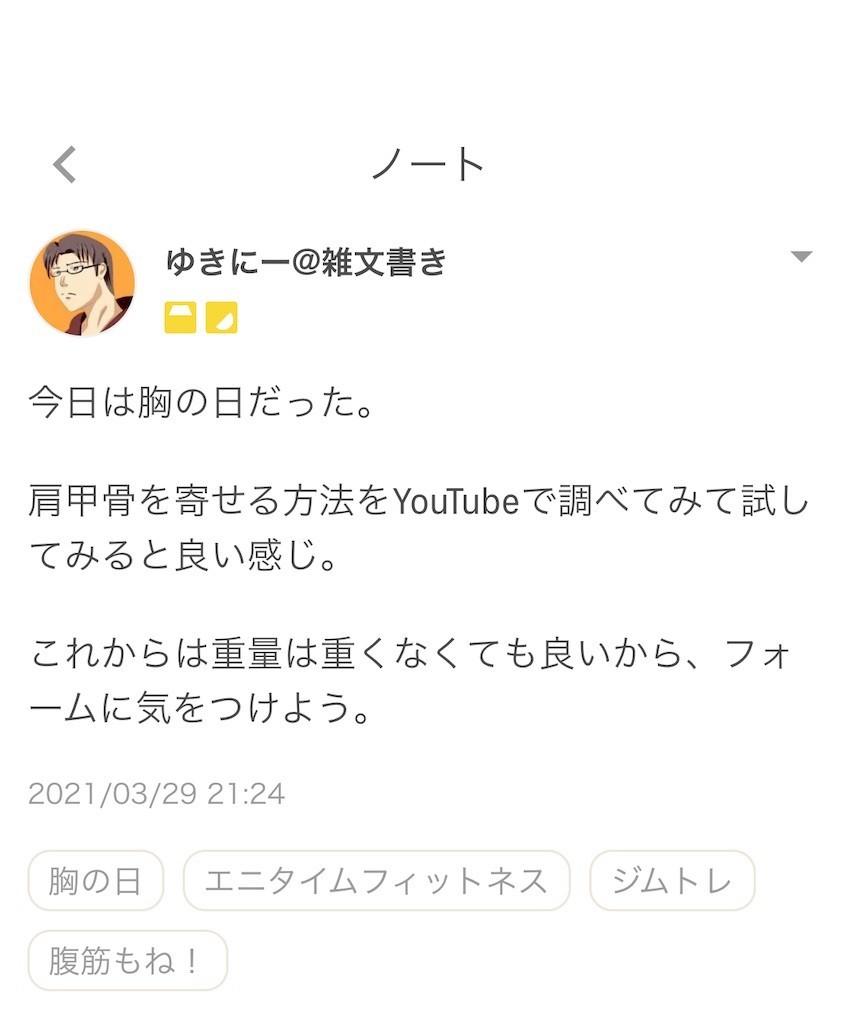 f:id:yuki_2021:20210329212620j:plain