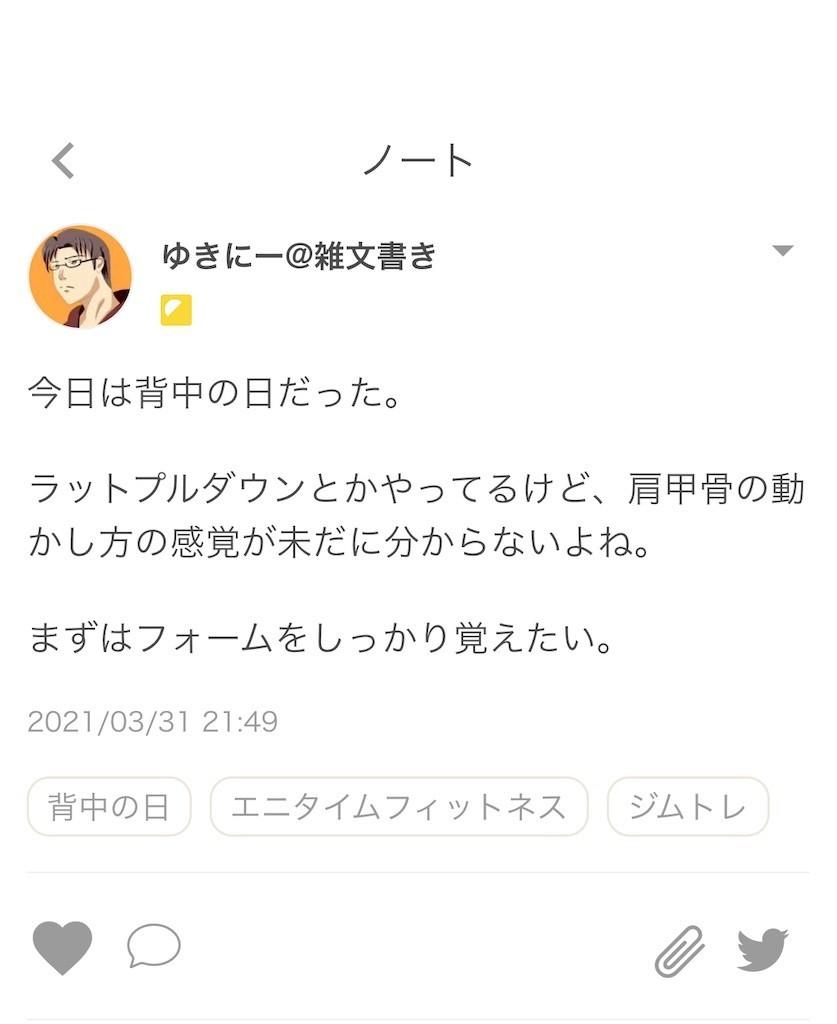 f:id:yuki_2021:20210331215043j:plain