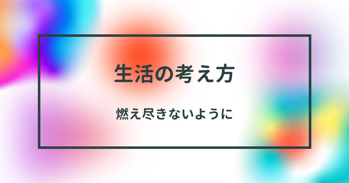 f:id:yuki_2021:20210402143645p:plain