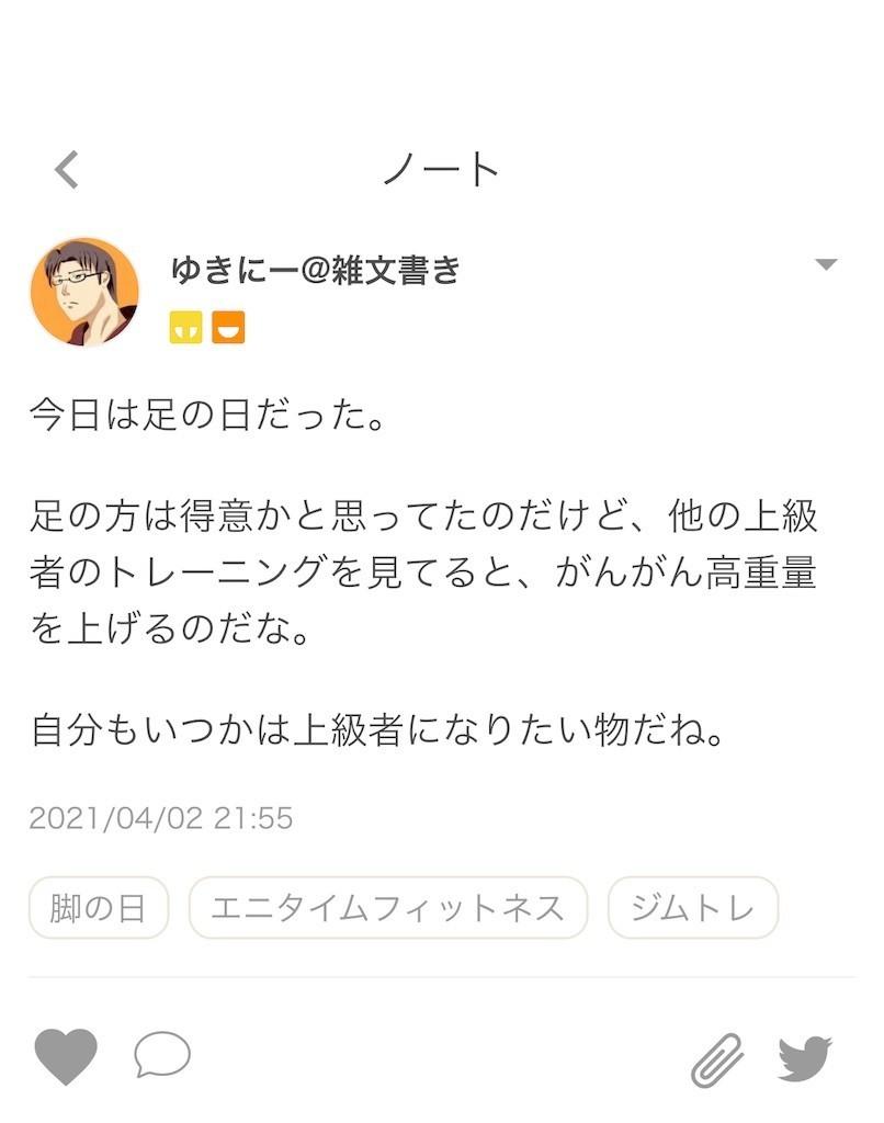 f:id:yuki_2021:20210402215855j:plain