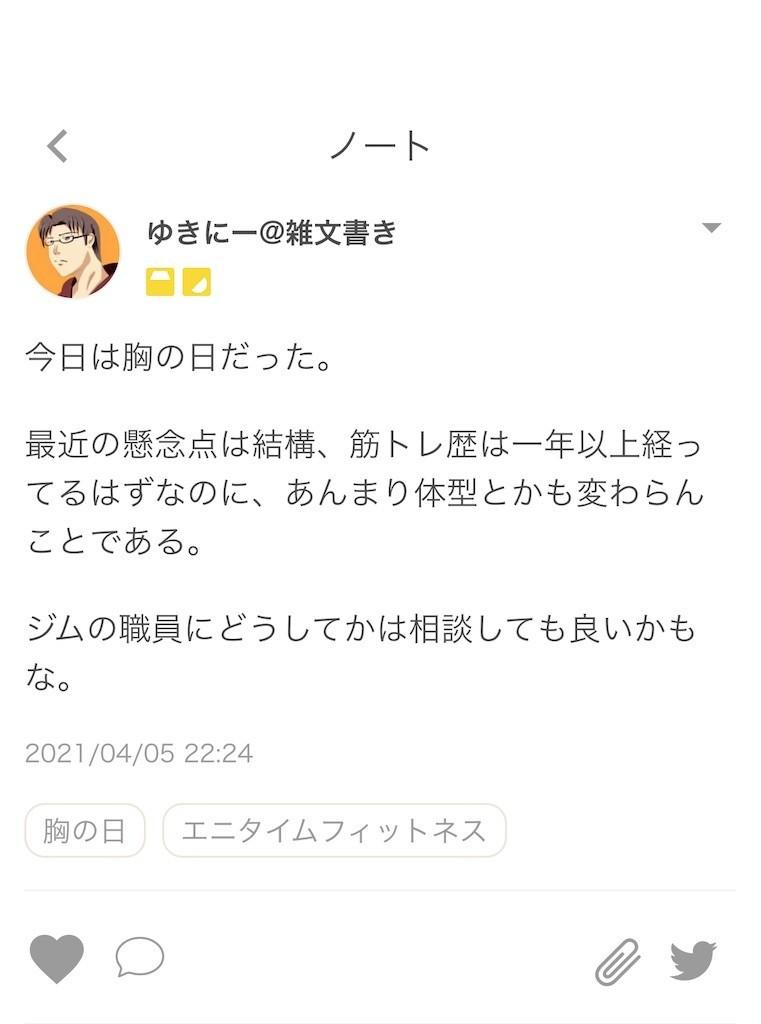 f:id:yuki_2021:20210405222742j:plain
