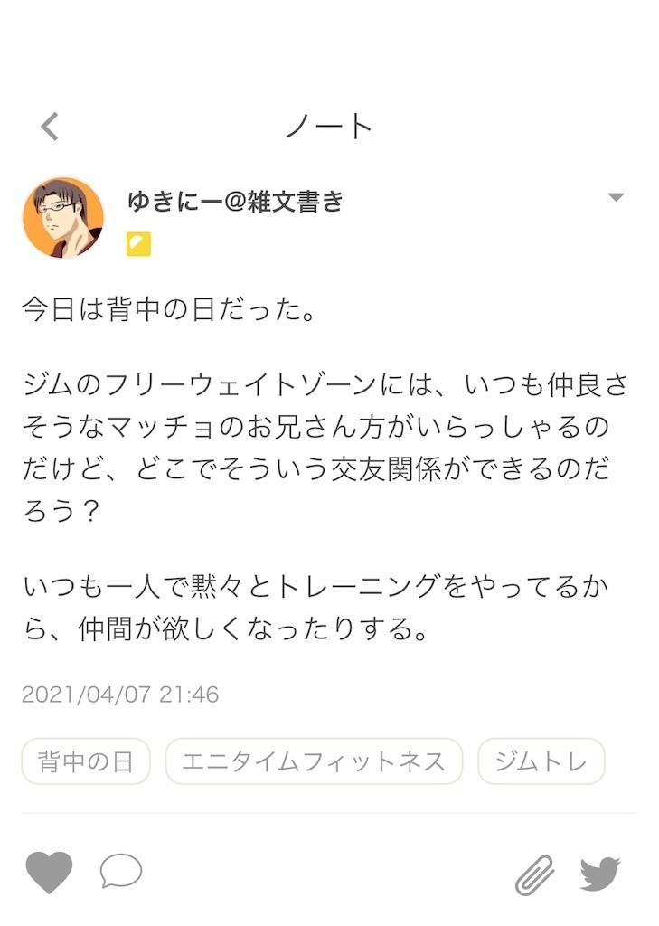f:id:yuki_2021:20210407214959j:plain