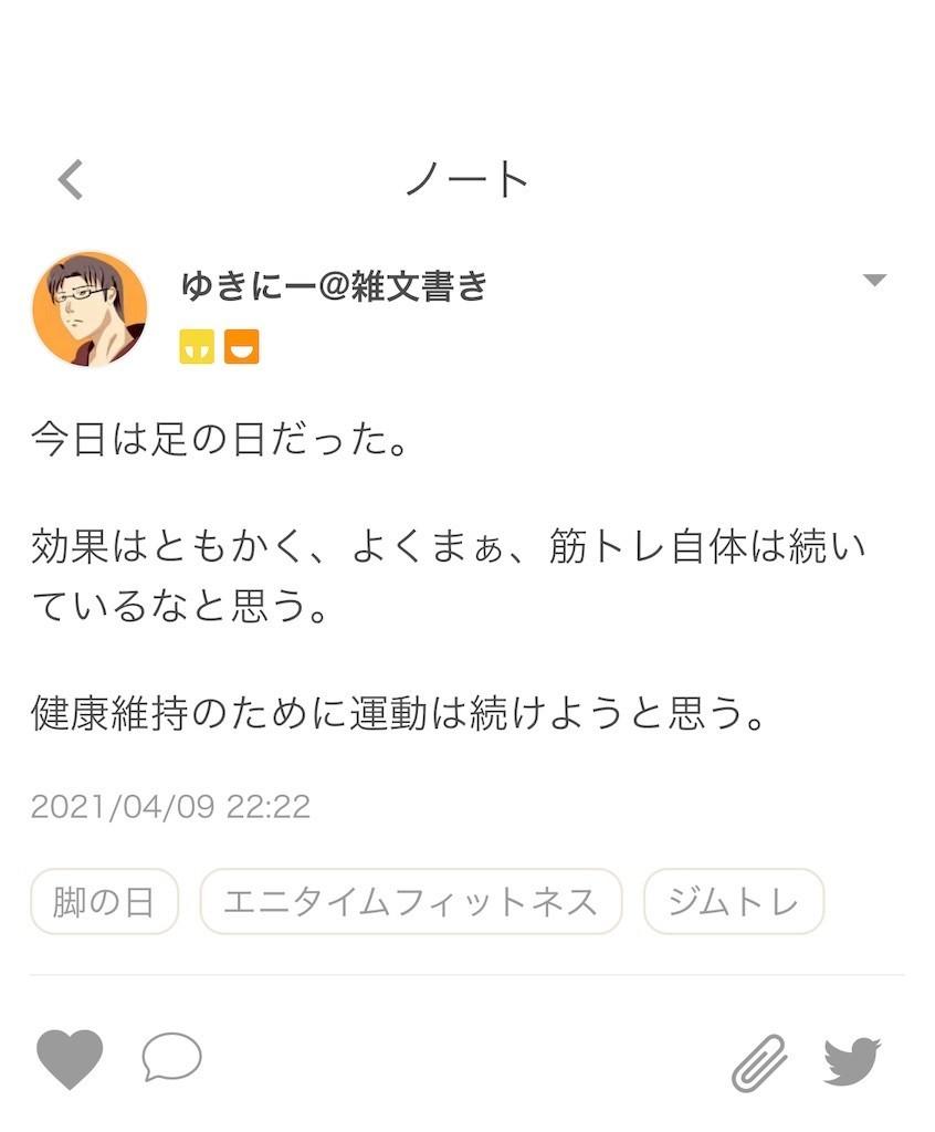 f:id:yuki_2021:20210409222336j:plain