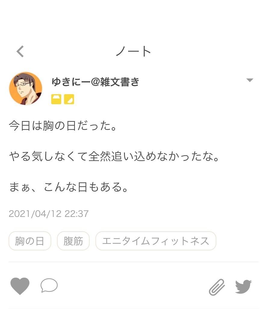 f:id:yuki_2021:20210412223950j:plain