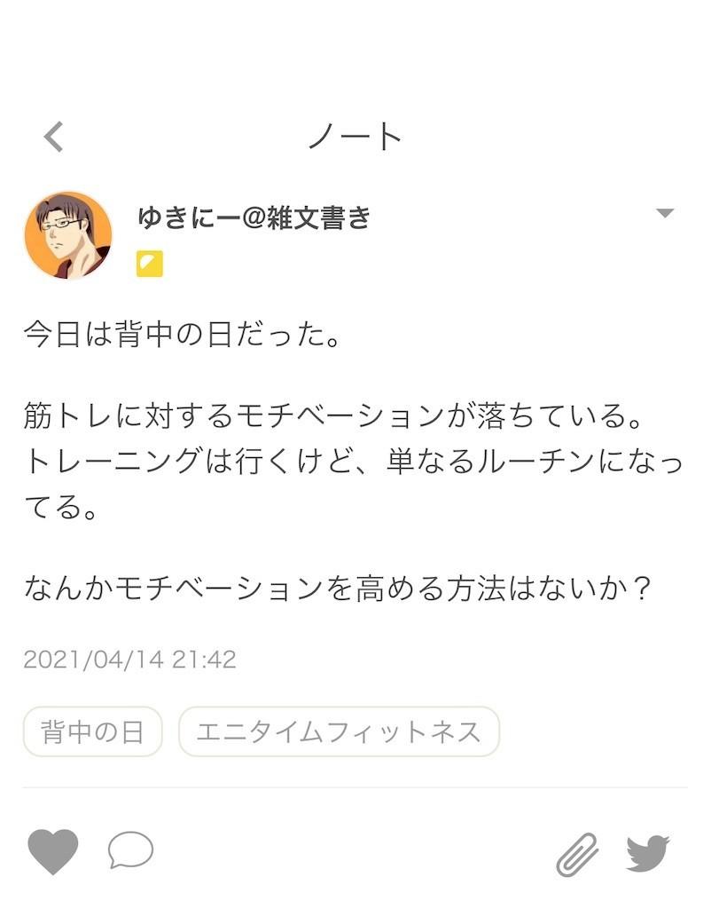 f:id:yuki_2021:20210414214323j:plain