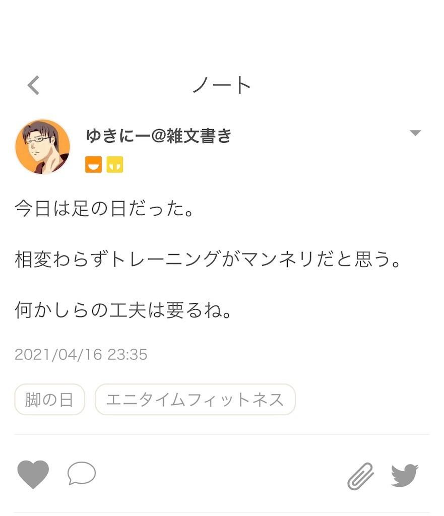 f:id:yuki_2021:20210416233643j:plain