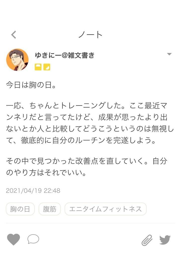 f:id:yuki_2021:20210419225329j:plain