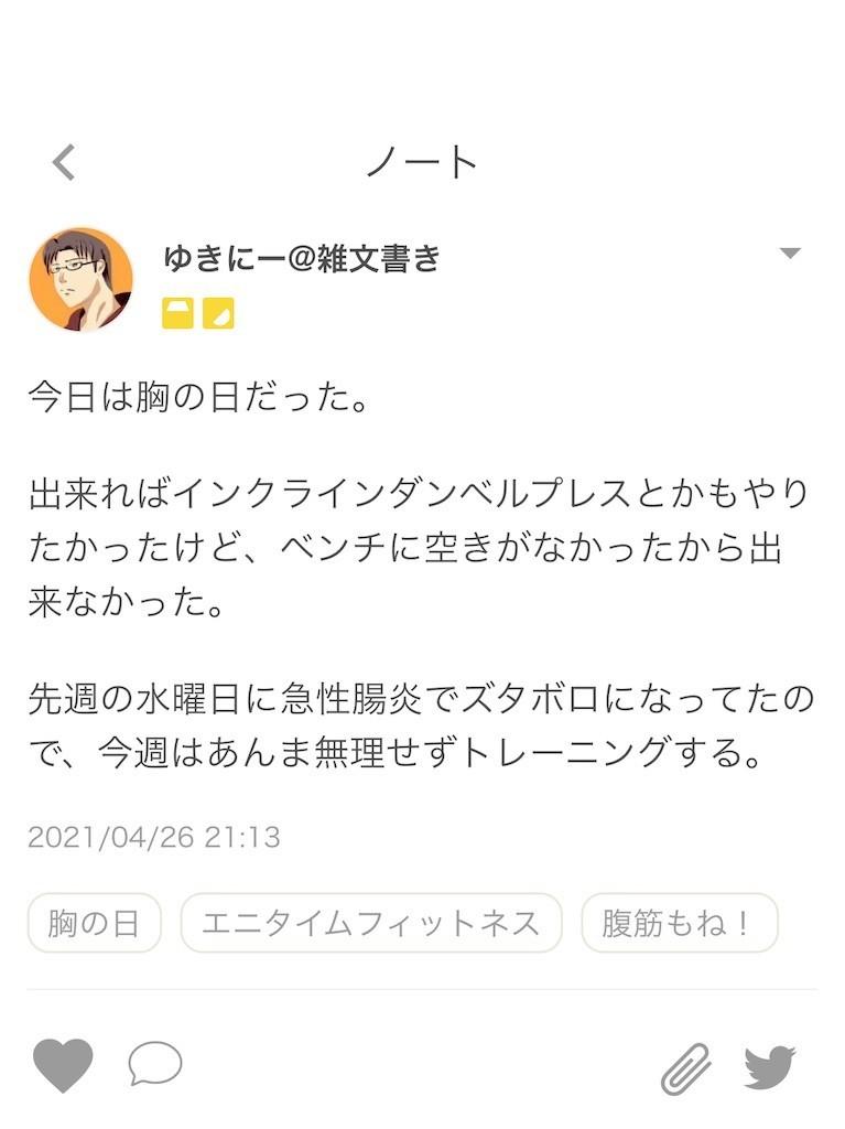 f:id:yuki_2021:20210426211603j:plain