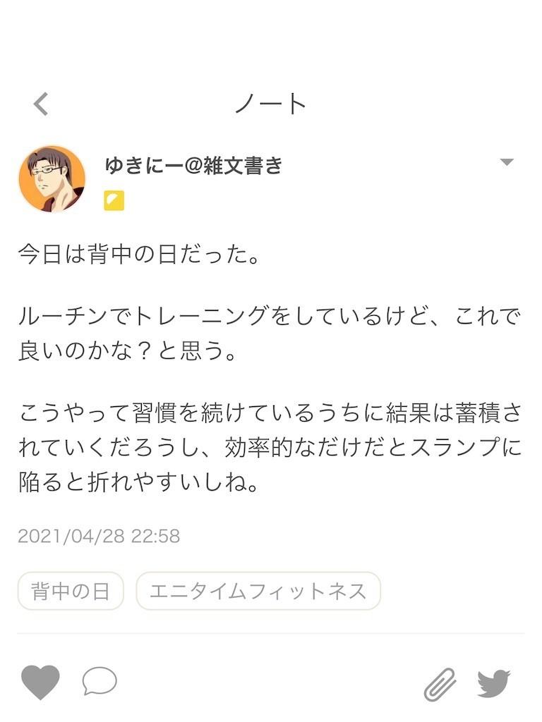 f:id:yuki_2021:20210428230528j:plain