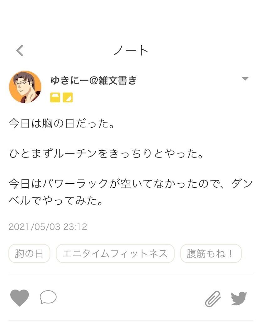 f:id:yuki_2021:20210503231428j:plain
