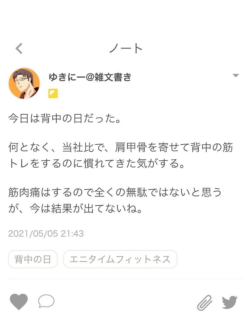 f:id:yuki_2021:20210505214448j:plain
