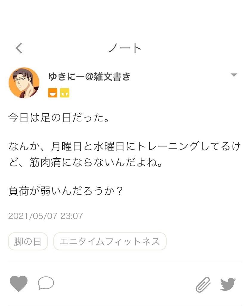 f:id:yuki_2021:20210507230935j:plain