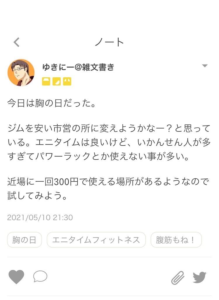 f:id:yuki_2021:20210510213226j:plain