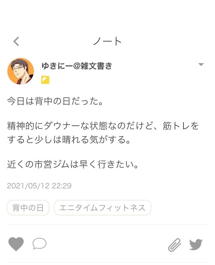 f:id:yuki_2021:20210512223335j:plain