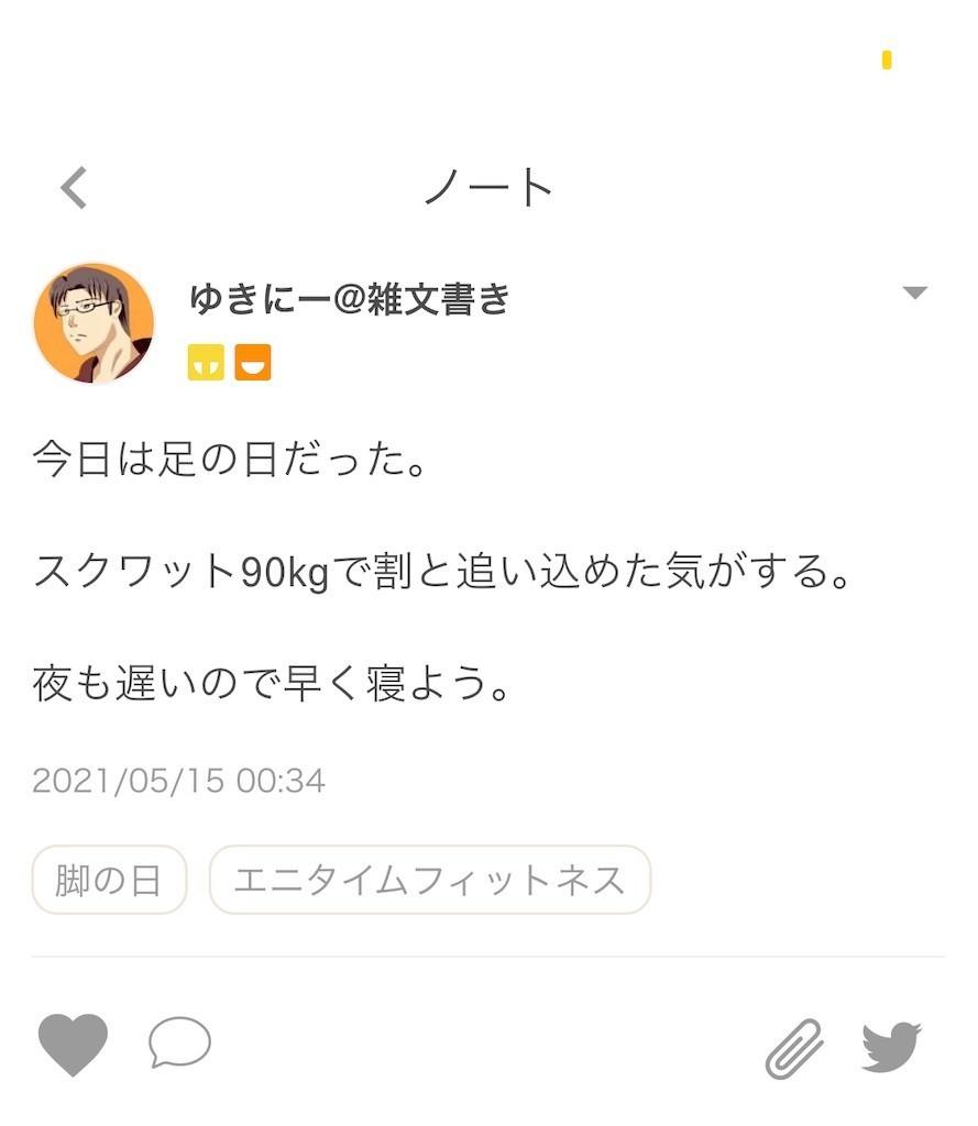 f:id:yuki_2021:20210515003512j:plain