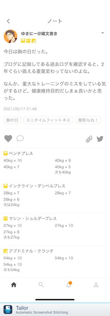 f:id:yuki_2021:20210517215003p:plain