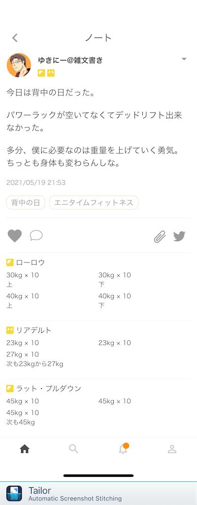 f:id:yuki_2021:20210519215441p:plain