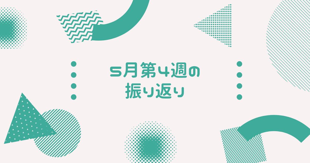 f:id:yuki_2021:20210522154058p:plain