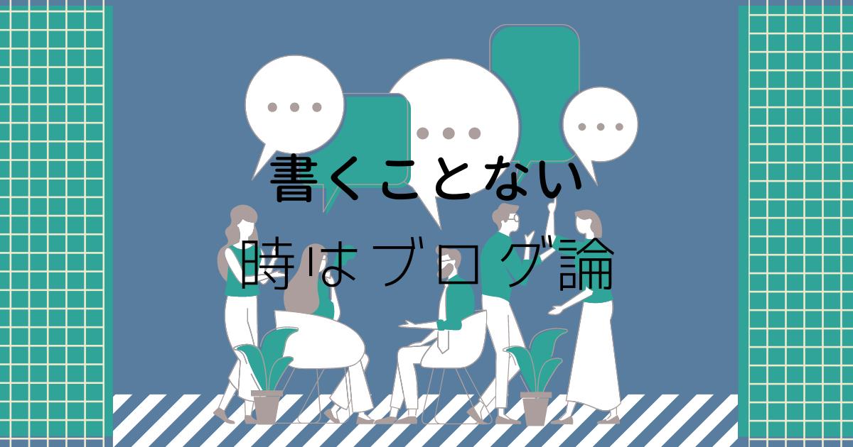 f:id:yuki_2021:20210622085245p:plain