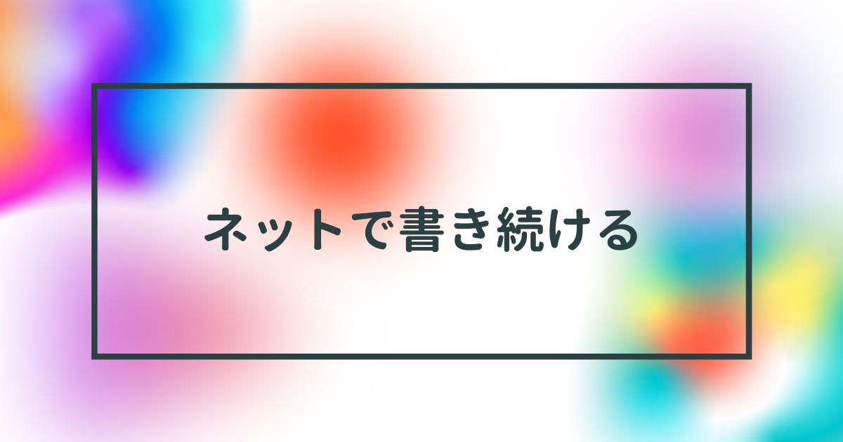 f:id:yuki_2021:20210703235521p:plain