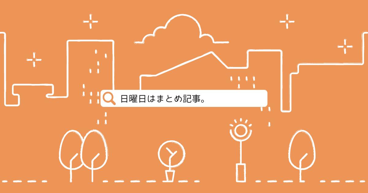 f:id:yuki_2021:20210711153550p:plain