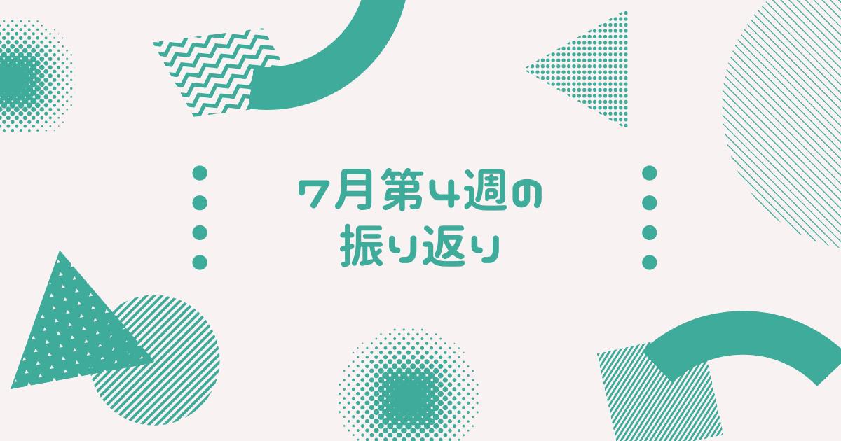f:id:yuki_2021:20210731213201p:plain