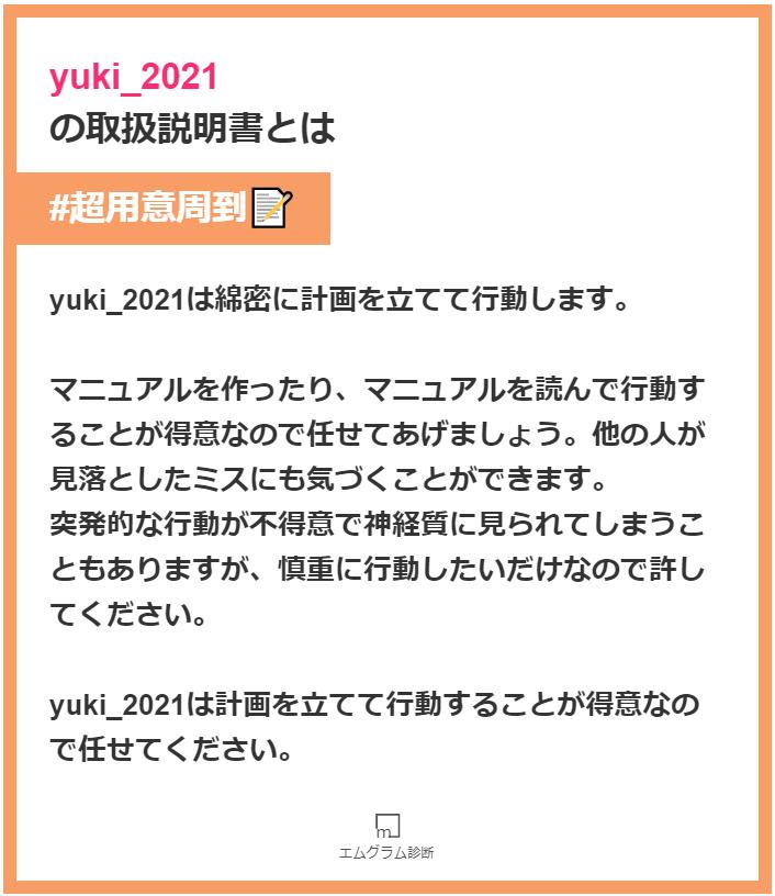 f:id:yuki_2021:20210812213655p:plain