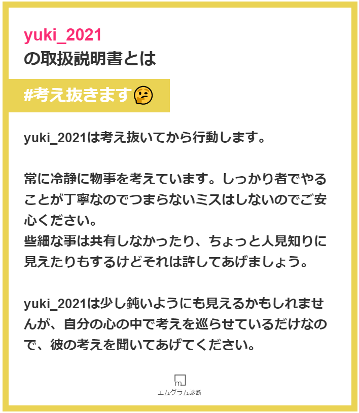 f:id:yuki_2021:20210812213733p:plain
