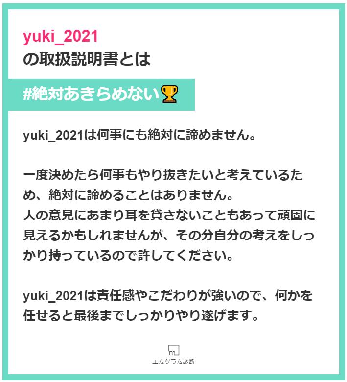 f:id:yuki_2021:20210812213818p:plain